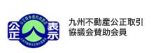 九州不動産公正取引協議会賛助会員